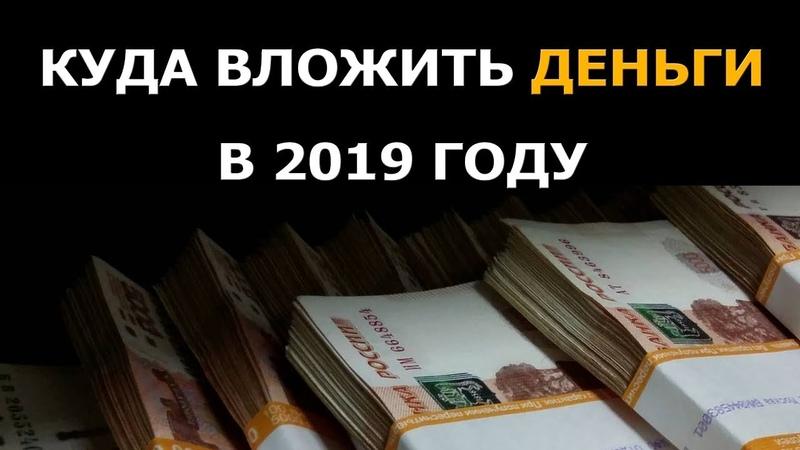 Куда вложить деньги и заработать 400 000 рублей за 2 недели новые ниши заработка в 2019