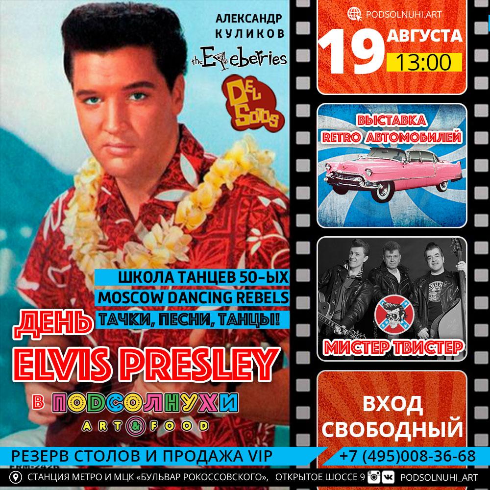 19.08 День Элвиса Пресли в Подсолнухи Art&Food!