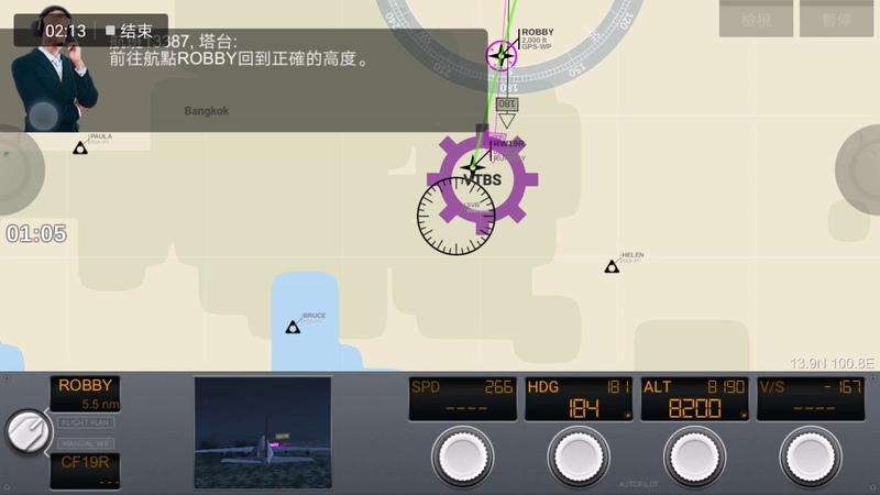 BOEING 747 - Лицензия C (смена высоты, средне)
