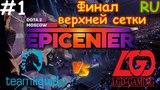 Liquid vs LGD | Game 1 | BO3 | EPICENTER XL 2018 Major | RU | Playoff Final Upper Bracket
