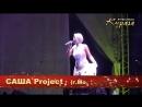 Саша Project Говорила мама Арт Фестиваль Курага