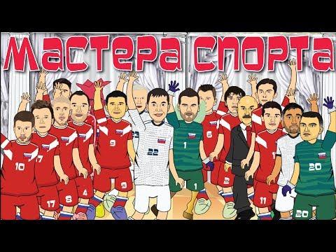 Сборная Россия Мастера спорта Мультбол