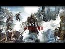 Assassin's Creed III - ПРОХОЖДЕНИЕ Часть 1