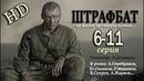 ᴴᴰ Штрафбат 6,7,8,9,10,11 серия Военная драма, Боевик