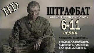 ᴴᴰ Штрафбат 6 7 8 9 10 11 серия Военная драма Боевик