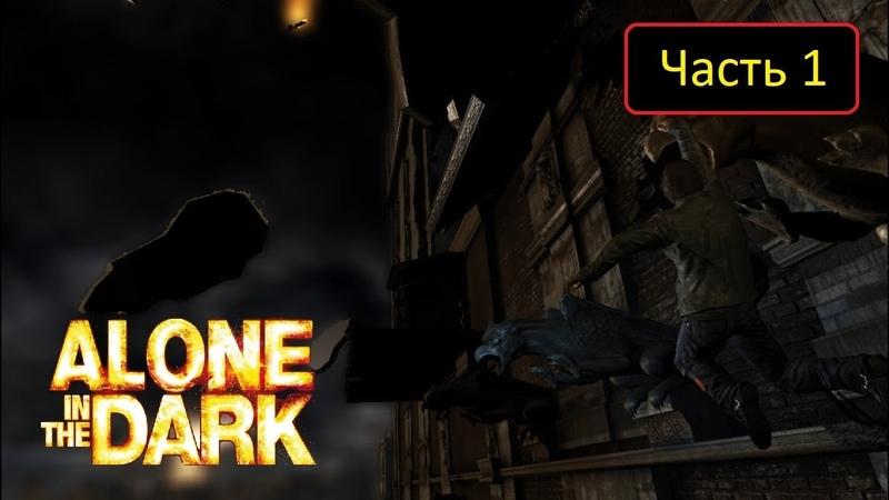 Alone in the Dark (2008) - Часть 1 - Глава 1 / Одержимый отель