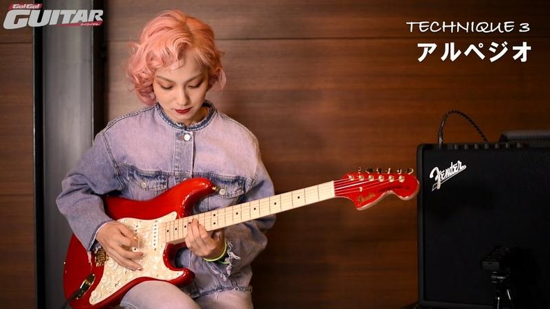 SCANDAL「恋するユニバース」を弾こう 17年12月号掲載