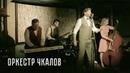 Оркестр Чкалов - Песня старого извозчика
