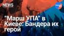 Марш УПА в Киеве: Бандера их герой