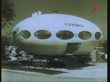 В один прекрасный вечер 2000 года (1973) - документальный, научно-популярный, ретрофутуризм. Виталий Аксёнов