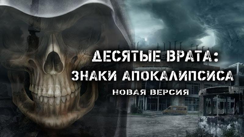Десятые врата: Знаки апокалипсиса!