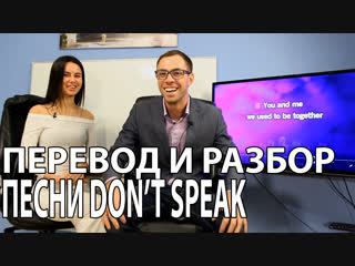 АНГЛИЙСКИЙ ПО ПЕСНЯМ. NO DOUBT DON'T SPEAK COVER перевод и разбор грамматики