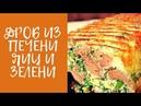 Печеночный дроб хлебец белковый рецепт Худеем Вкусно