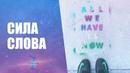 Раскрой для себя силу общения Бесплатный вебинар ЮНЕВЕРСУМ Проект Вячеслава Юнева