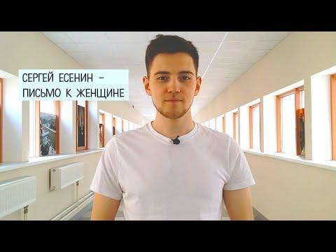 Сергей Есенин Письмо к женщине читает Сулайманов Тимур