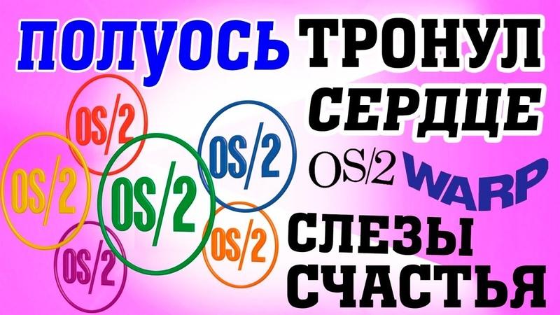 Установка OS/2 WARP 4 на современный компьютер Часть 3