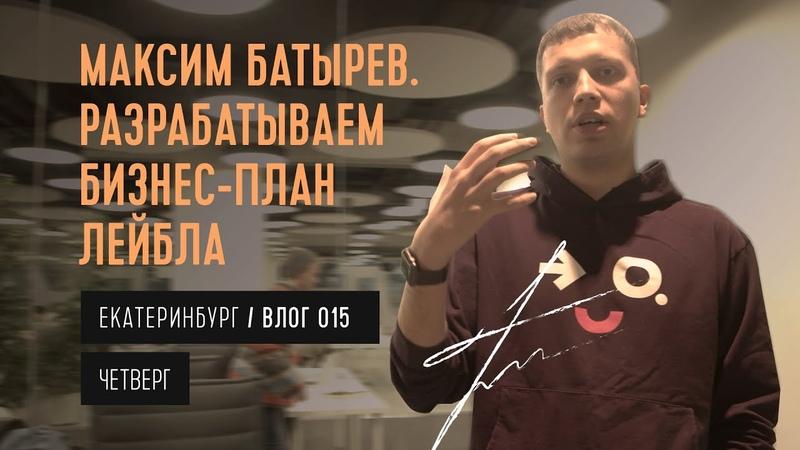 АВТОР КНИГИ 45 ТАТУИРОВОК МЕНЕДЖЕРА. РАЗРАБАТЫВАЕМ БИЗНЕС-ПЛАН ЛЕЙБЛА | Влог 015