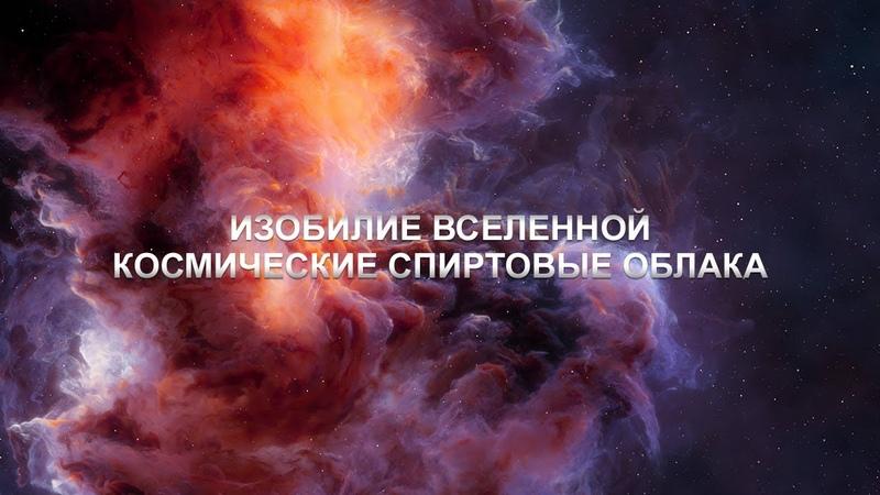 Изобилие Вселенной КОСМИЧЕСКИЕ СПИРТОВЫЕ ОБЛАКА