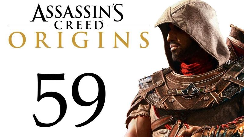 Assassin's Creed Истоки Колыбель для кошки Матриарх 59 побочки PC