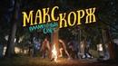 Макс Корж Пламенный свет official video
