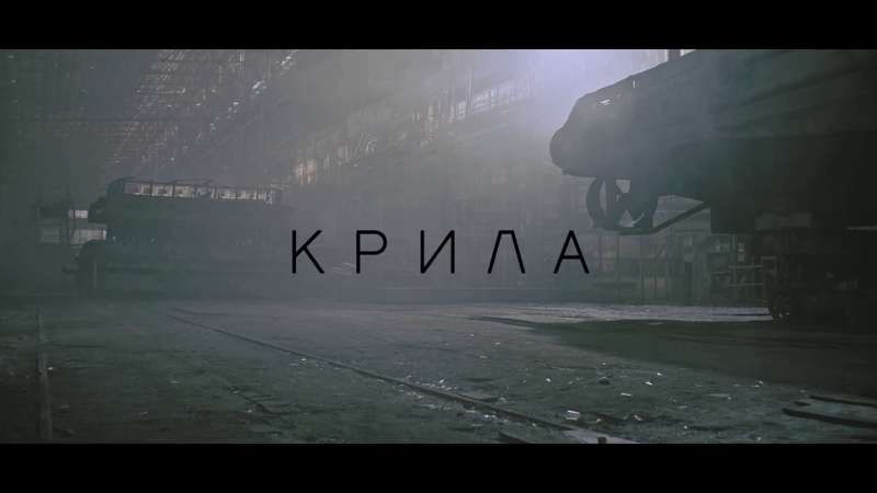 Jamala - Крила @ Official Teaser