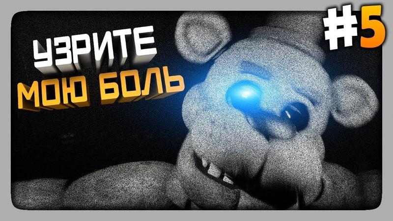 ПОЧУВСТВУЙТЕ МОЮ БОЛЬ! ✅ Creepy Nights at Freddys Прохождение 5