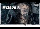 Ужасы - Муза.2018