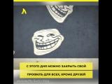 ВКонтакте становится приватным | АКУЛА