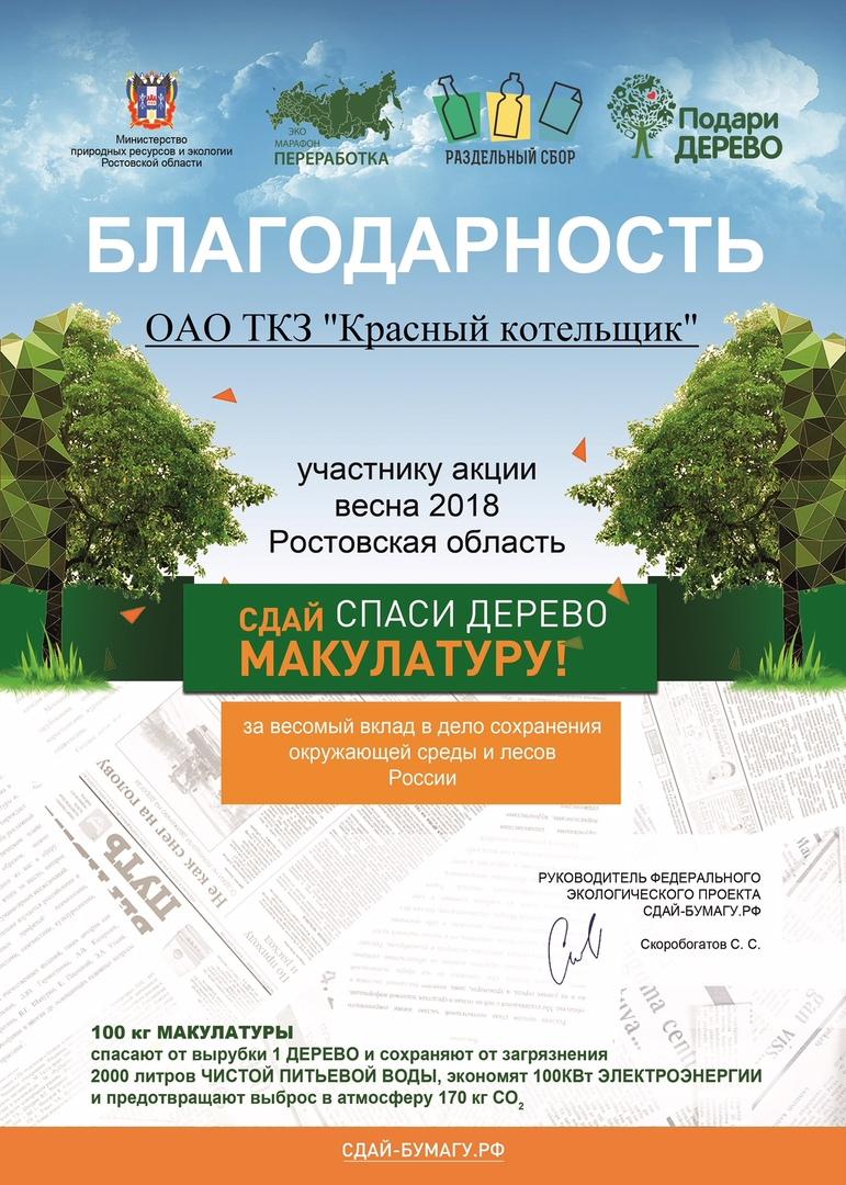 «Красный котельщик» присоединился к Всероссийской экологической акции