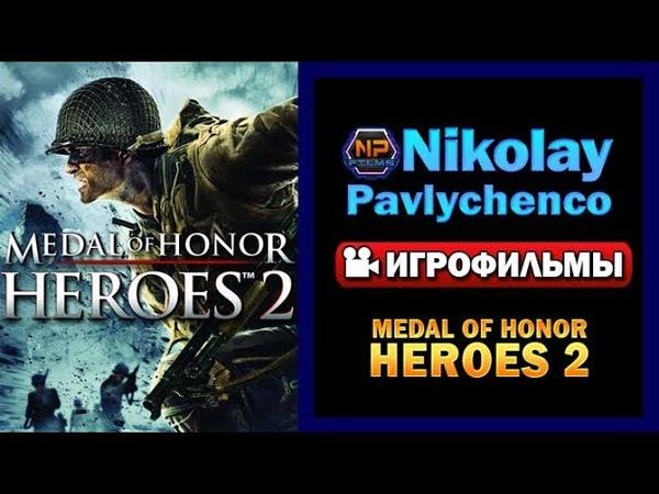 Medal of Honor Heroes 2 игрофильм