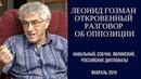 Леонид Гозман. Откровенный разговор об оппозиции Навальный, Собчак, Явлинский