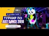 Турнир по Just Dance 2018