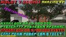 Амазинг РП 01 КУПИЛ ШИКАРНЫЙ ДОМ ЗА 15KK ПРОДАЛ ДОМ У АВТОШКОЛЫ СЛИЛ РЕНЖ В ГОСС