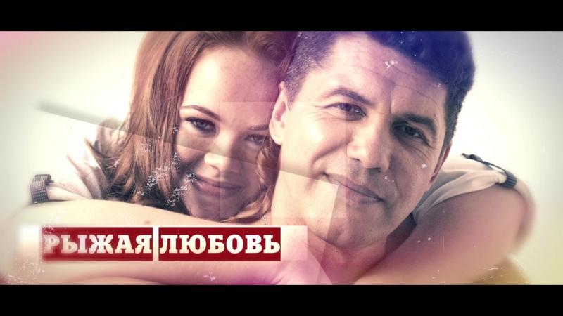 Александр Пахмутов - Бэкстейдж фото сессии (Рыжая любовь)