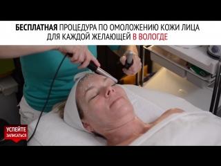 Программа по омоложению кожи лица в Вологде