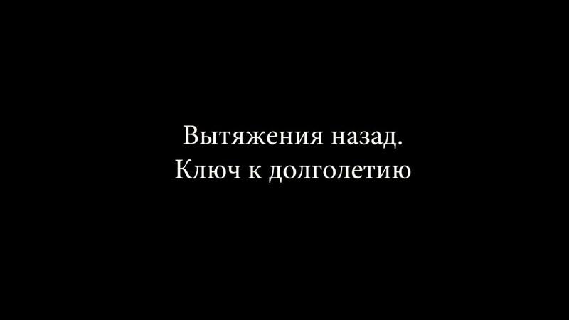 Семинар А. Наумкина. Вытяжения назад. Ключ к долголетию