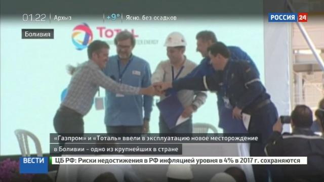 Новости на Россия 24 • Газпром и Total ввели в эксплуатацию новое месторождение в Боливии
