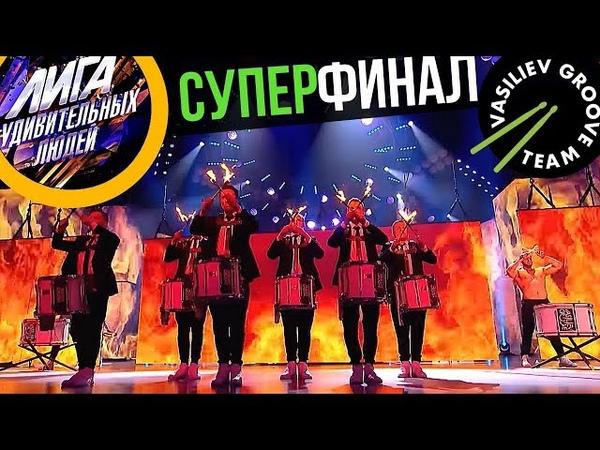 Лига удивительных людей - СУПЕРФИНАЛ ! Шоу барабанщиков Васильев Грув Vasiliev Groove - финалисты!