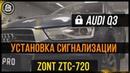 Установка Zont ZTC-720 на AUDI Q3 2015год