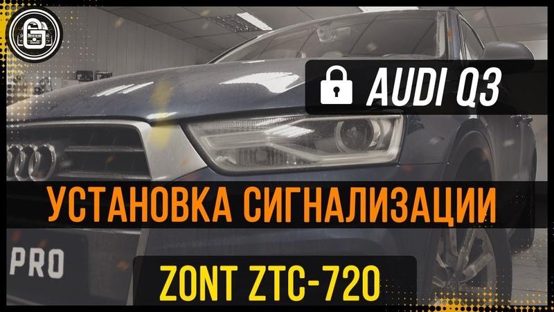 Установка Zont ZTC 720 на AUDI Q3 2015год