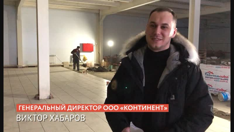 Виктор Хабаров Континент