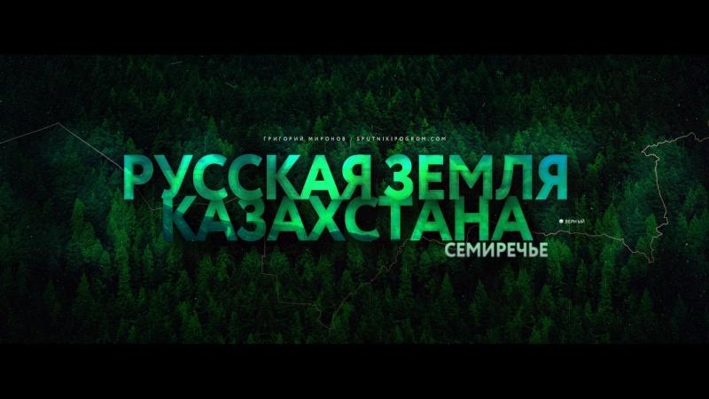 ყაზახეთის ბევრი ბავშვი იცის, რომ ყაზახეთი რუსული მიწაა. რუსეთის იმპერია.