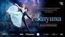 «МЭТЬЮ БОРН: ЗОЛУШКА» балет в кино.