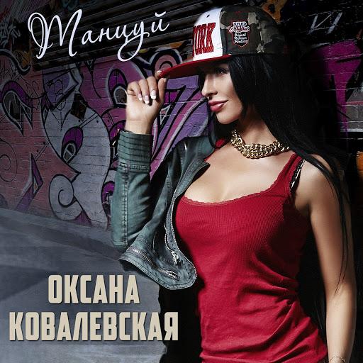 Оксана Ковалевская альбом Танцуй