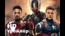 Мстители: Эра Альтрона (2015) Трейлер №3 на русском