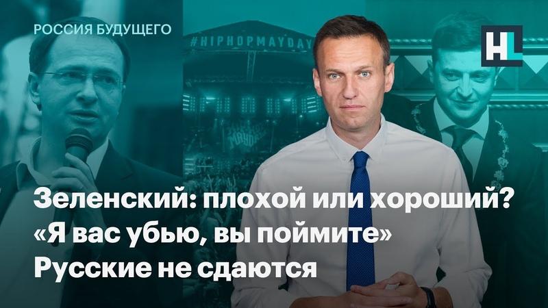 Зеленский плохой или хороший Я вас убью вы поймите Русские не сдаются