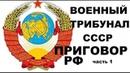 ПРИГОВОР РФ ВОЕННЫМ ТРИБУНАЛОМ СССР часть 1