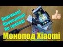Монопод Xiaomi селфи-стик проводной. Не трипод!