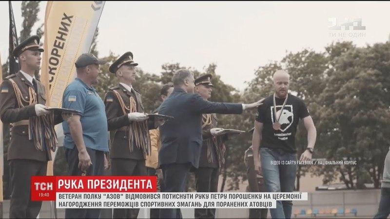 Ветеран полку Азов відмовився потиснути руку Порошенку