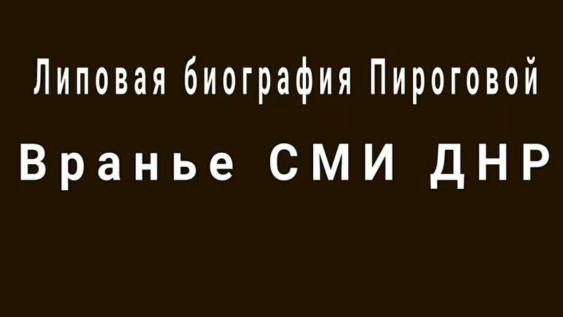 ЛИПОВАЯ БИОГРАФИЯ ПИРОГОВОЙ И ЛОЖЬ СМИ ДНР.